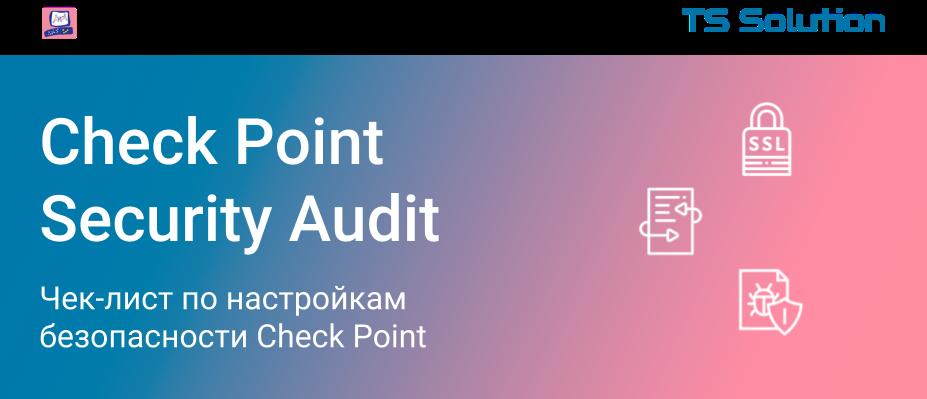 Чек-лист по настройкам безопасности Check Point - 1