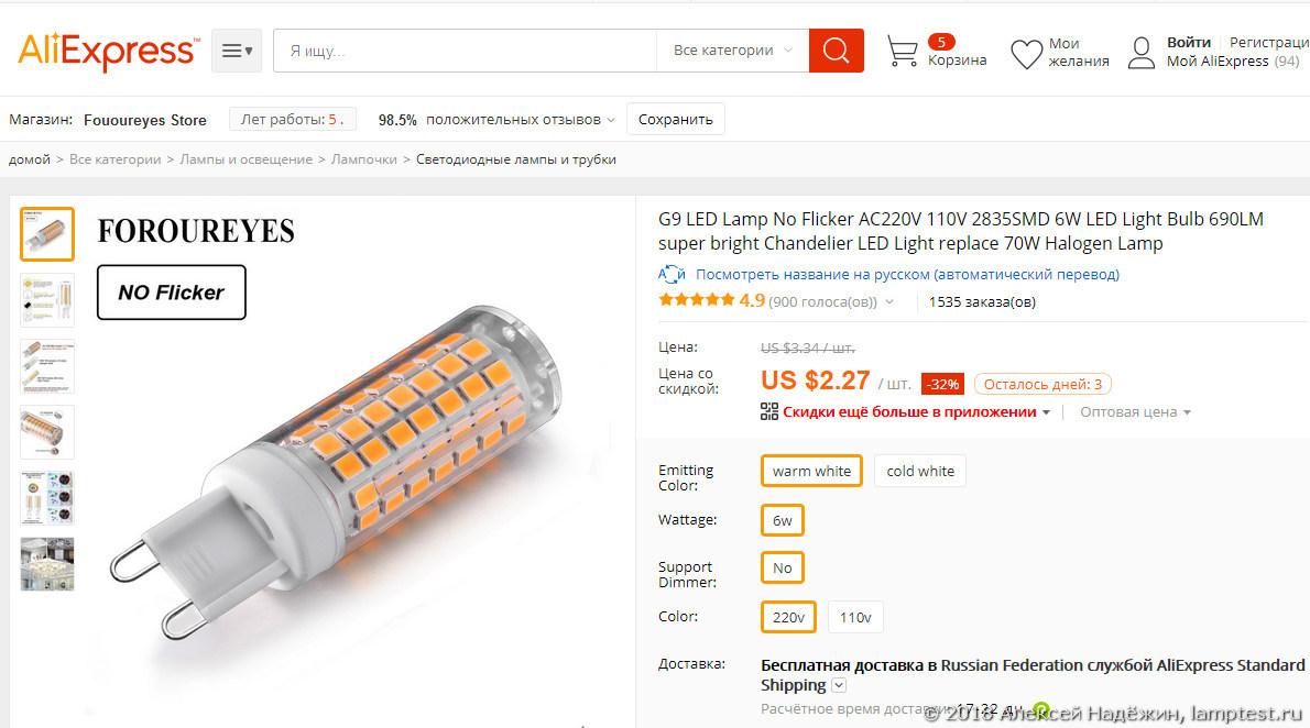 Первая хорошая лампочка с Aliexpress - 2