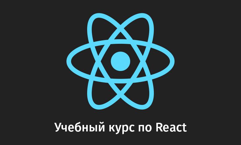 Учебный курс по React, часть 1: обзор курса, причины популярности React, ReactDOM и JSX - 1