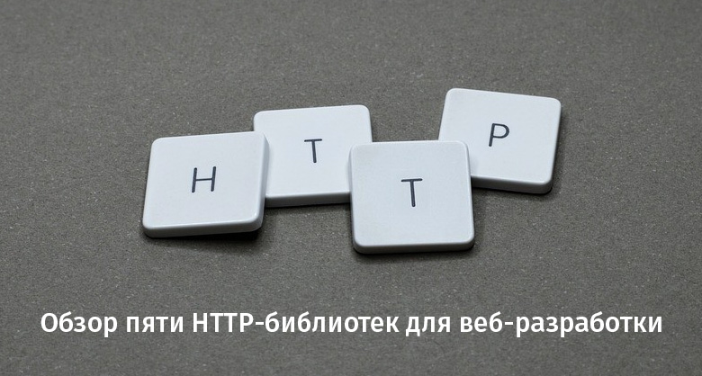 Обзор пяти HTTP-библиотек для веб-разработки - 1