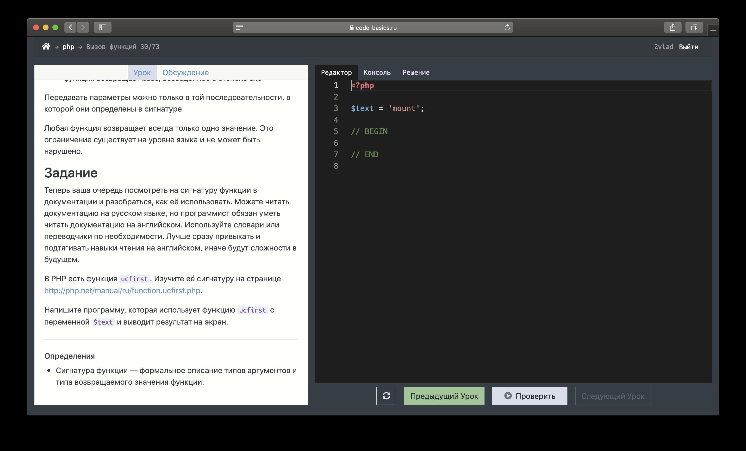 Шесть бесплатных автоматизированных платформ для изучения программирования - 2