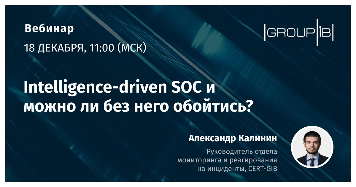 Вебинар Group-IB «Intelligence-driven SOC и можно ли без него обойтись?» - 1
