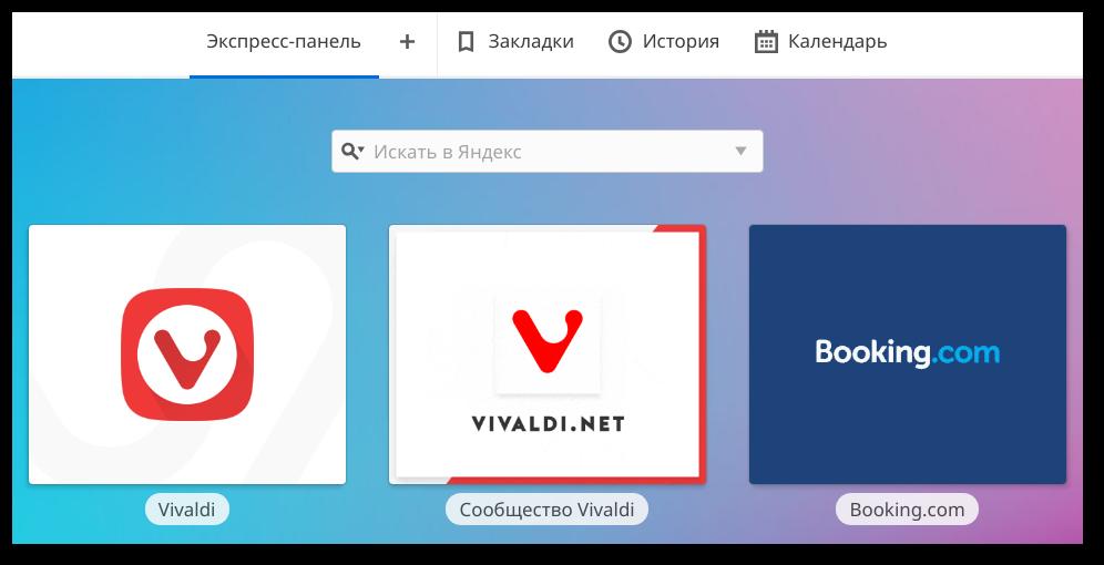 Vivaldi 2.2 — Количество, переходящее в качество - 7