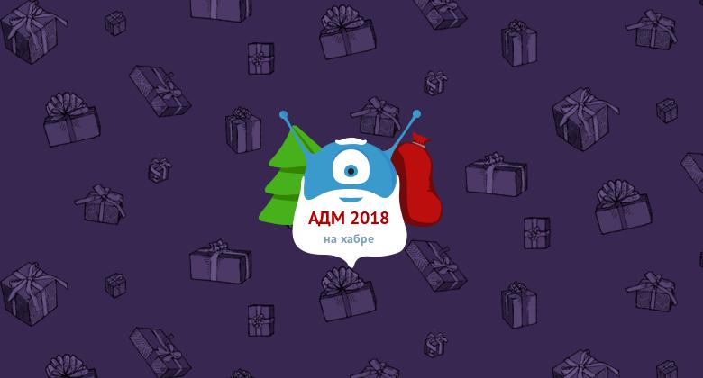 Логотип АДМ 2018