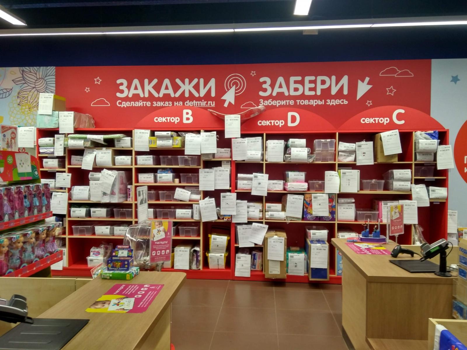 Как 2019 год изменит российские магазины - 6