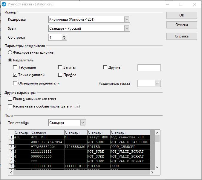 Редактируем CSV-файлы, чтобы не сломать данные - 6