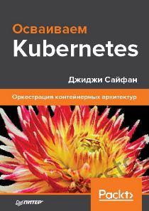 Kubernetes: поразительно доступное решение для персональных проектов - 1