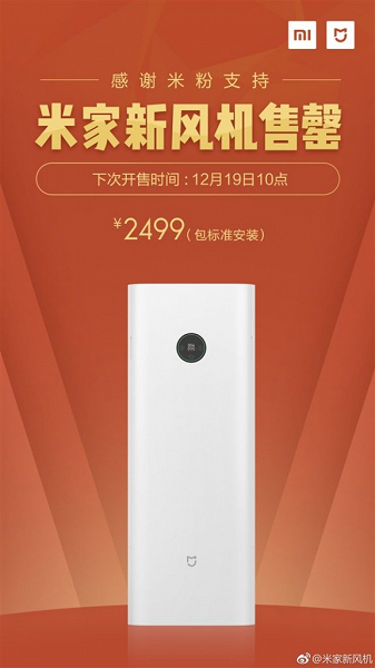 Xiaomi выпустила очиститель воздуха с функцией проветривания