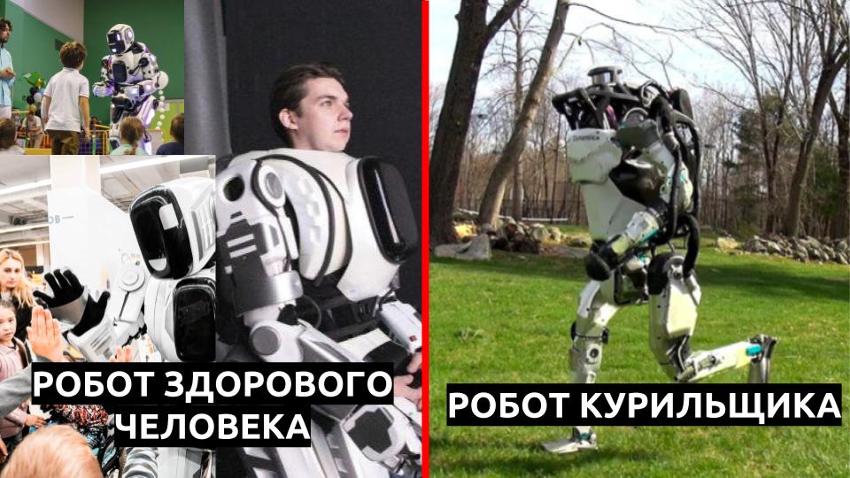 Наш ответ Boston Dynamics. Робот Борис - 1