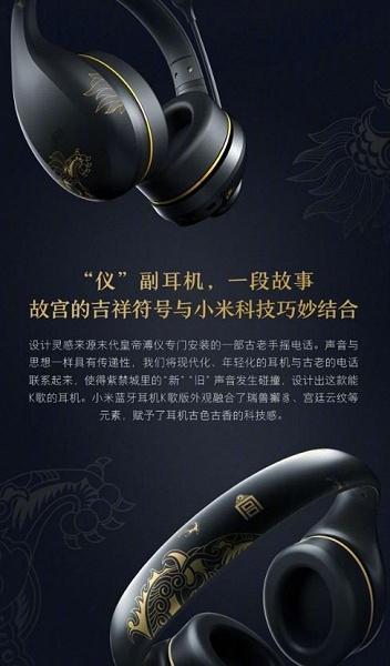 Загадочным устройством Xiaomi оказались беспроводные наушники для караоке