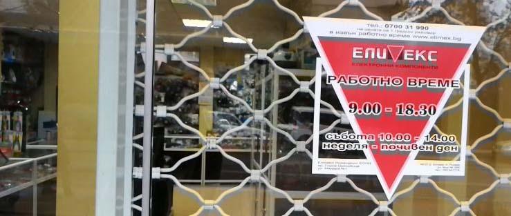 Закупить электронные компоненты в Европе можно даже в отпуске. Опыт покупки на Mouser в Болгарии - 6