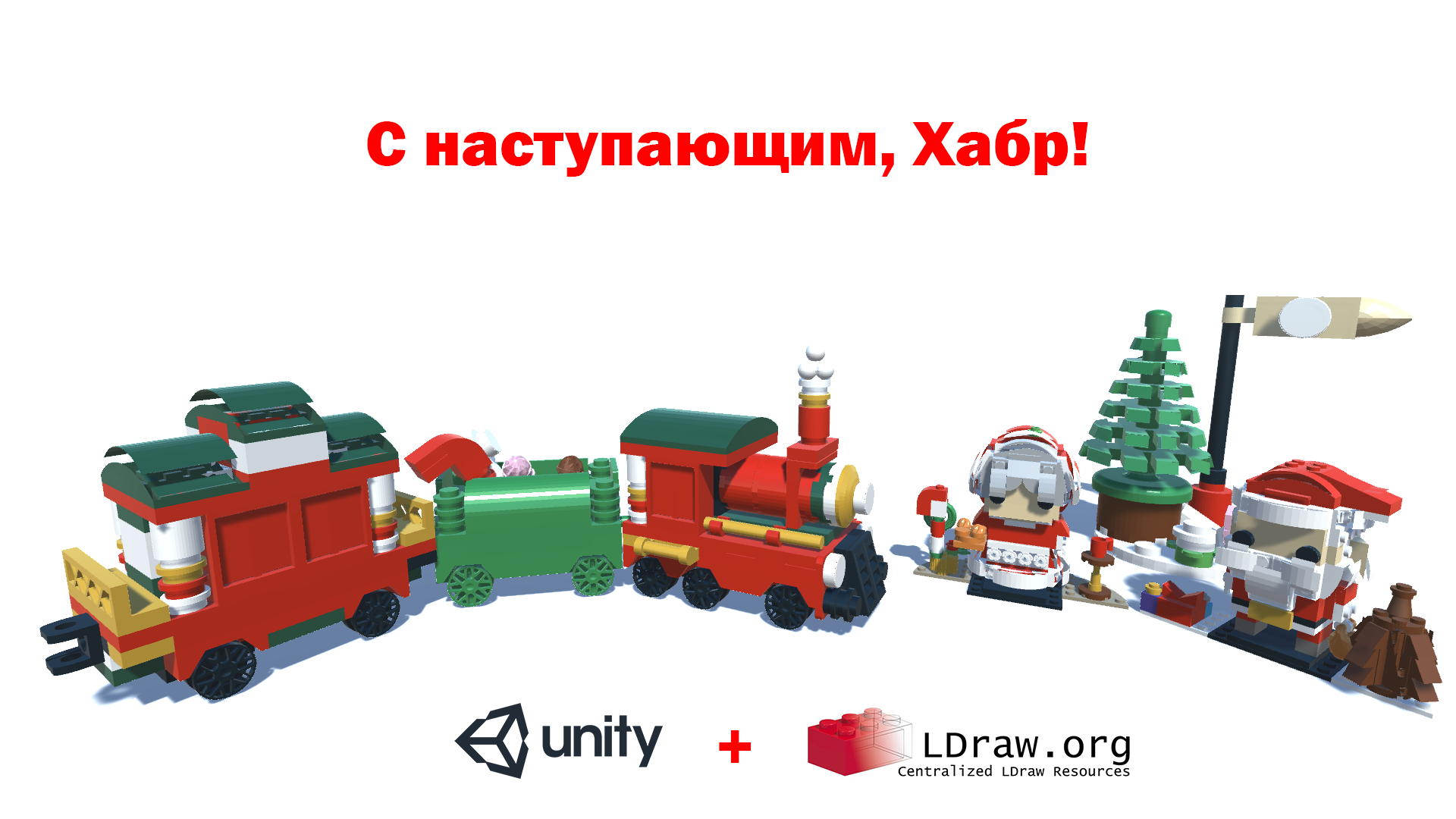 LDraw + Unity. Как я Lego генерировал - 1