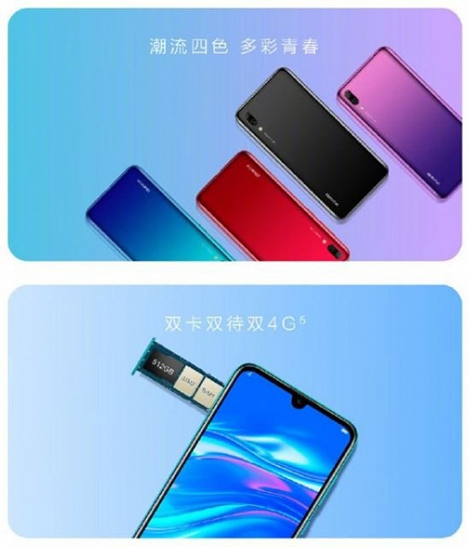 Представлен смартфон Huawei Enjoy 9: большой экран, SoC Snapdragon 450, сдвоенная камера и АКБ емкостью 4000 мАч за $150