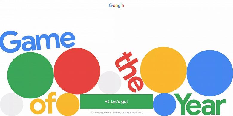 Google предлагает всем сыграть в «Игру года»
