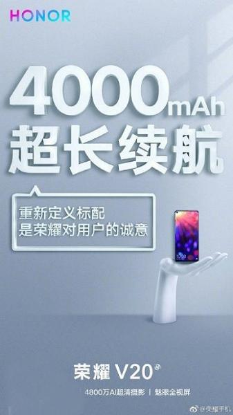 Смартфон Honor V20 с дырявым экраном и 48-мегапиксельной камерой получил аккумулятор емкостью 4000 мА•ч