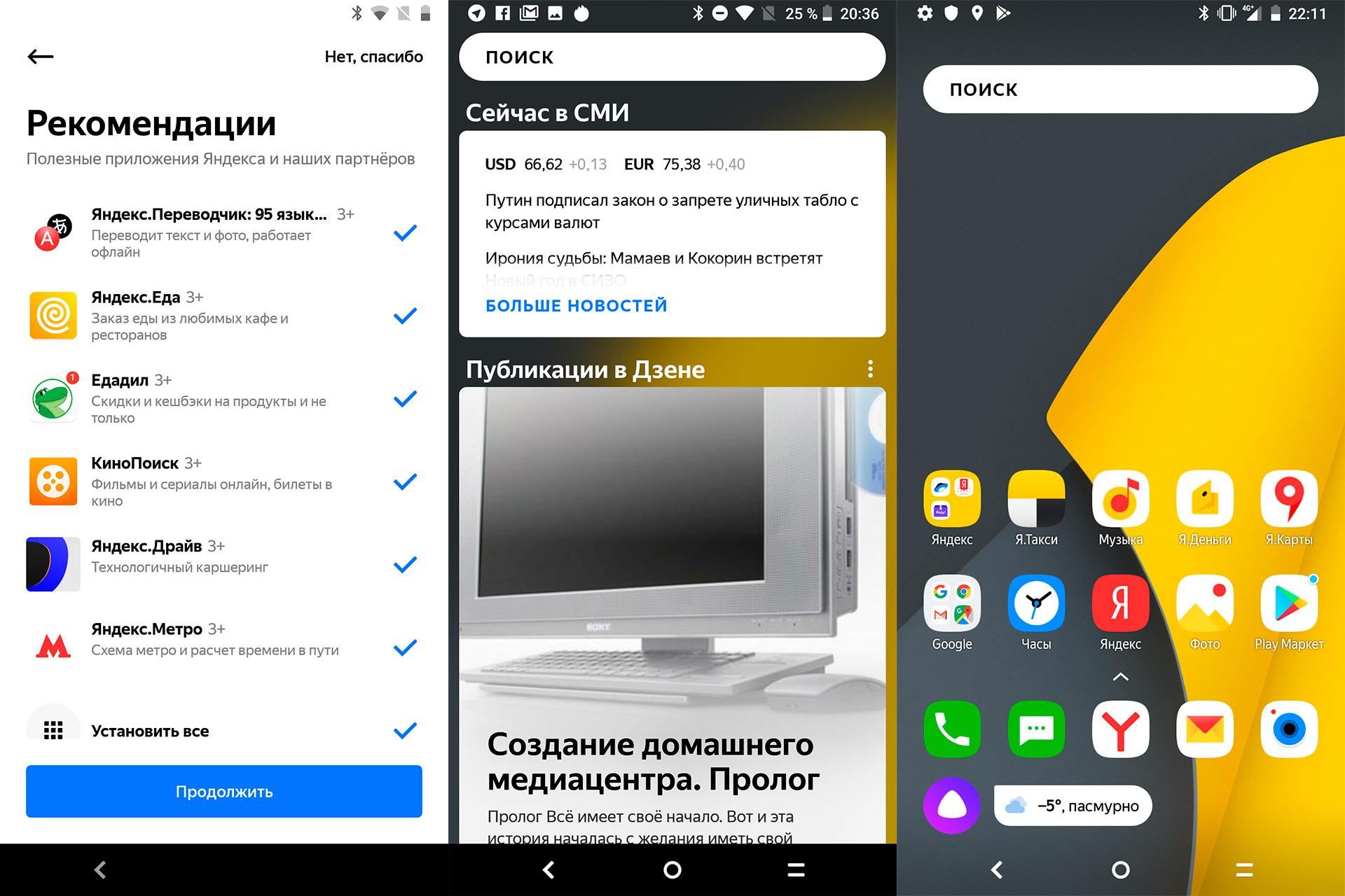 Справочная: Яндекс.Телефон - 4