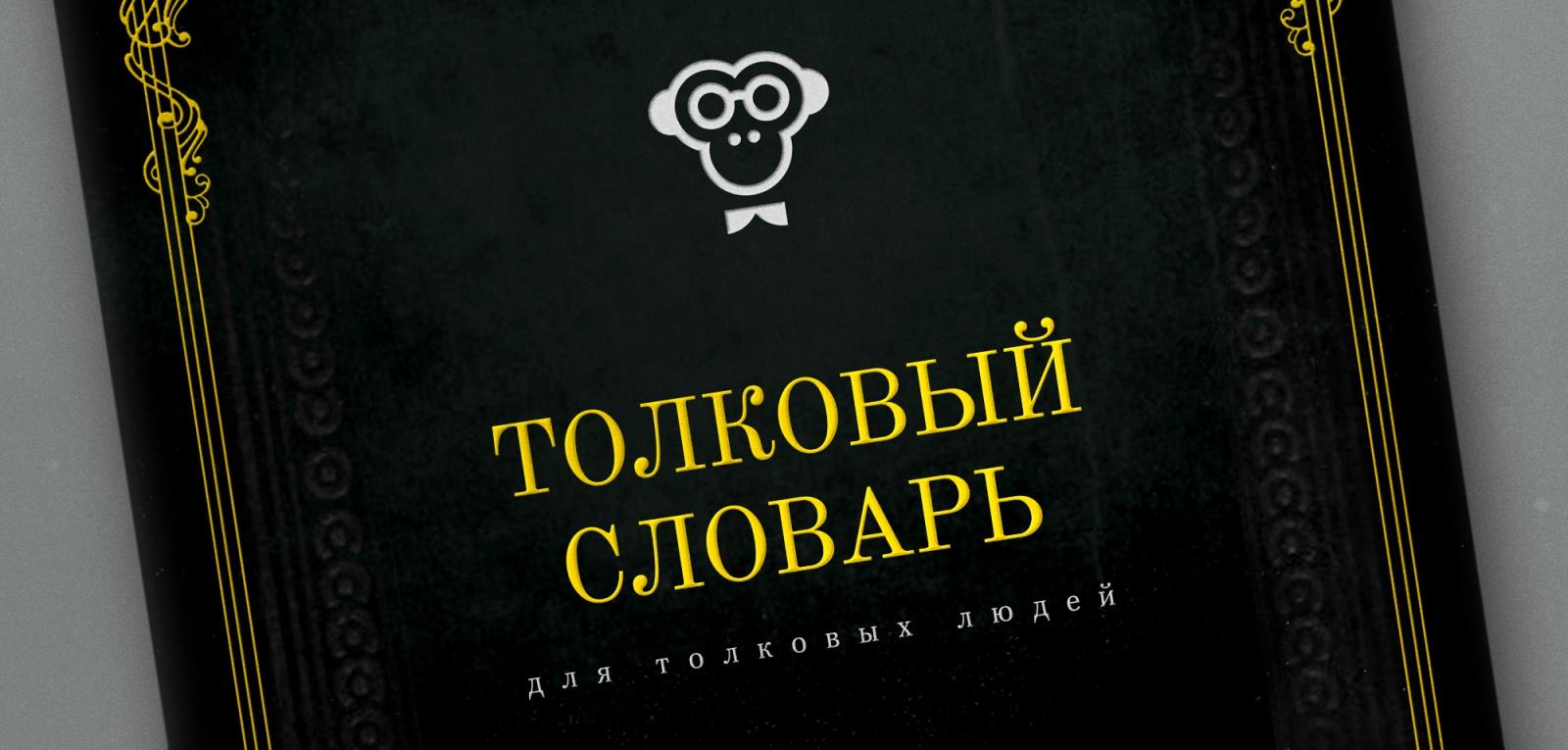 FunCorp словарь - 1