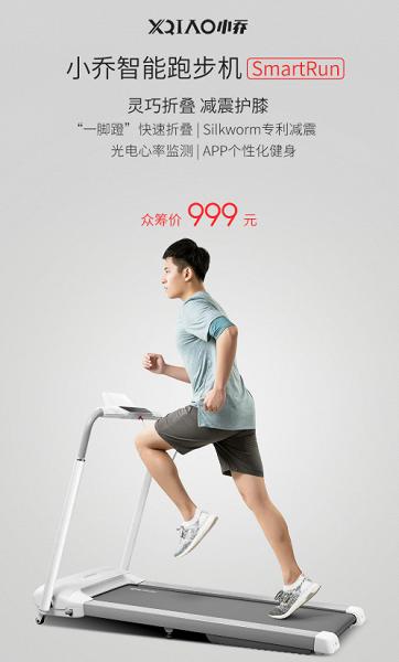 Xiaomi выпускает ещё одну «умную» беговую дорожку