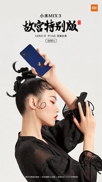 Xiaomi выпустила ещё одну премиальную версию флагманского слайдера Mi Mix 3