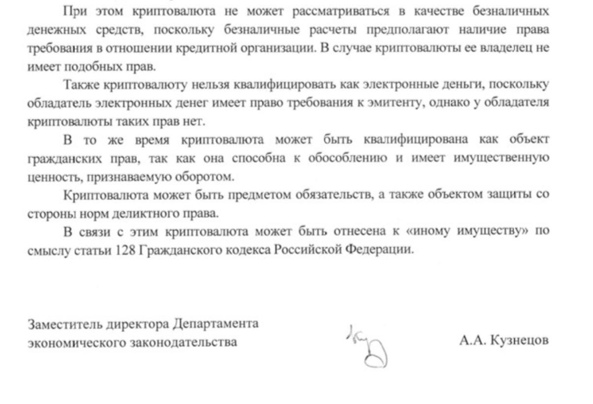 Финтех-дайджест: криптовалюта — это имущество, в РФ выпущено рекордное количество кредиток - 3
