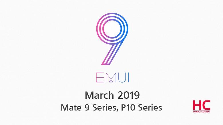 Оболочка EMUI 9.0 на базе Android Pie выйдет на Huawei P10 и Mate 9 только в марте