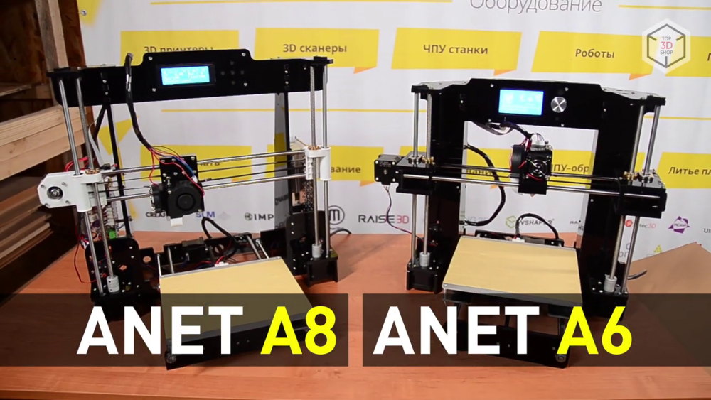 Обзор 3D-принтеров Anet A6 и Anet A8 - 2