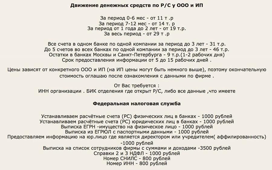 Почему в России не существует банковской тайны - 10