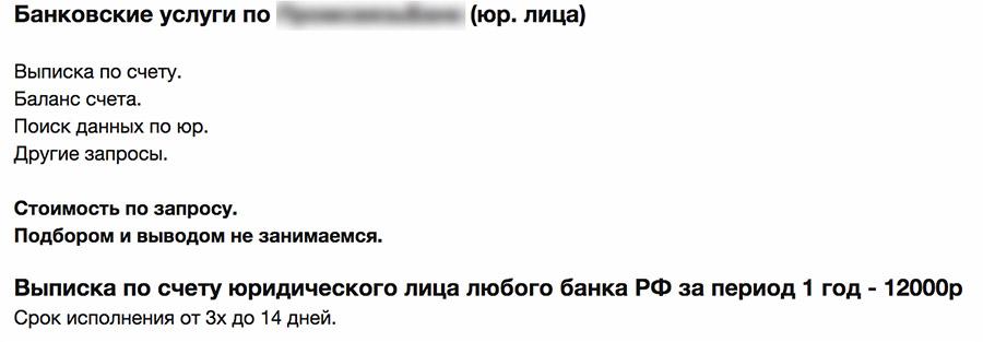 Почему в России не существует банковской тайны - 11