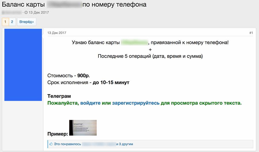 Почему в России не существует банковской тайны - 3