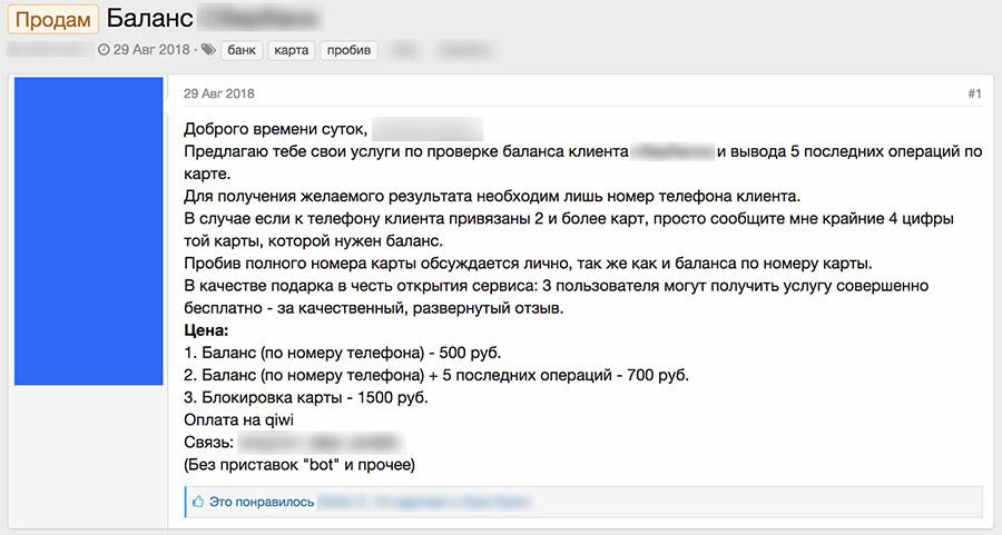 Почему в России не существует банковской тайны - 4