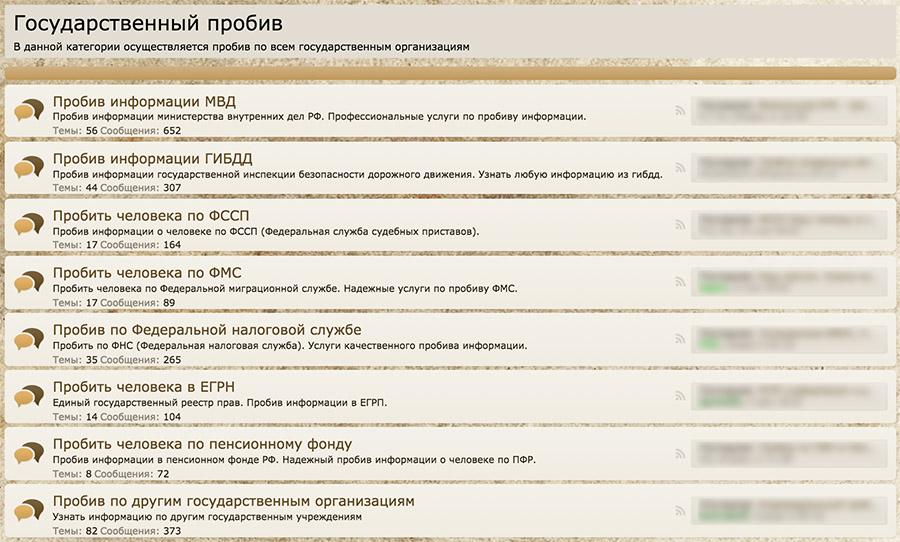 Почему в России не существует банковской тайны - 5