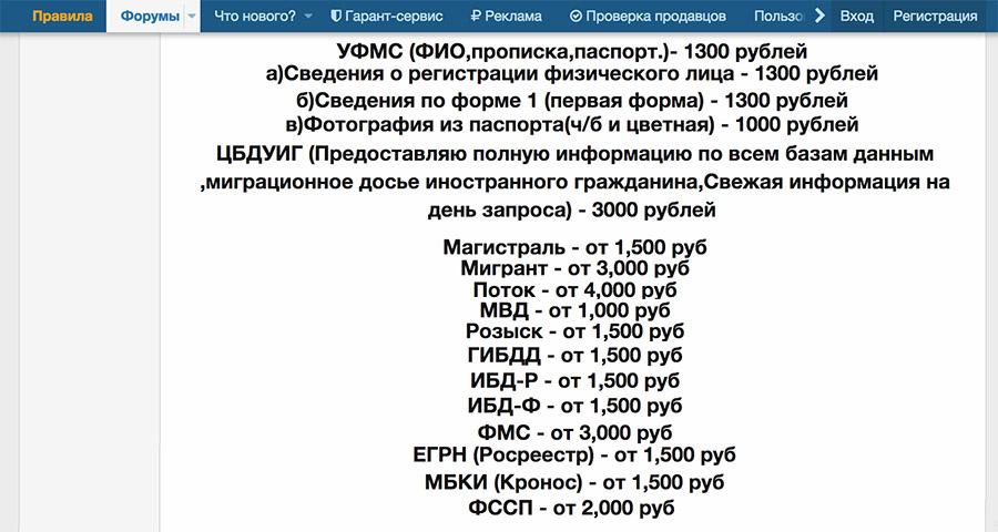 Почему в России не существует банковской тайны - 6