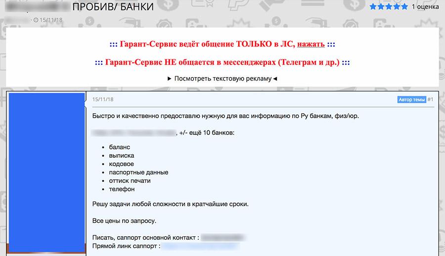 Почему в России не существует банковской тайны - 8