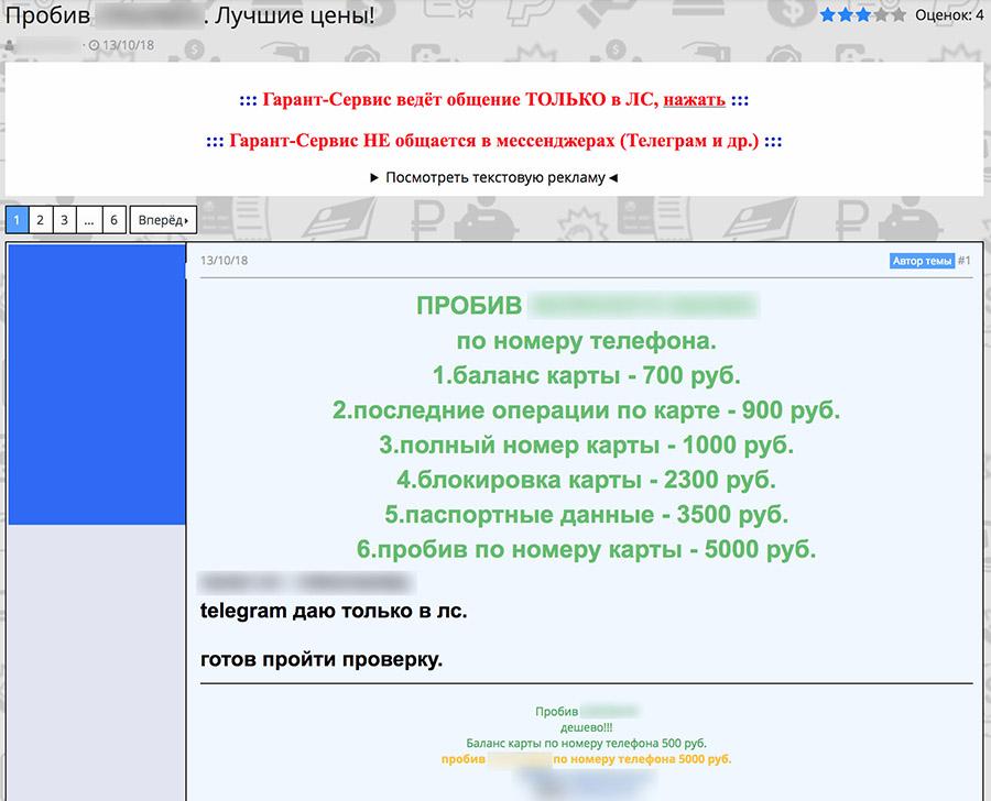 Почему в России не существует банковской тайны - 9
