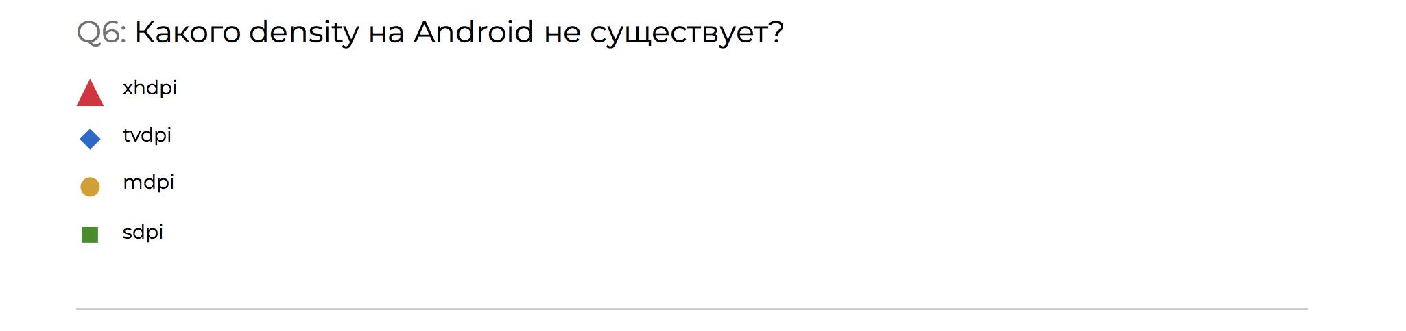Разбор конкурса-квиза по Android со стенда HeadHunter на Mobius 2018 Moscow - 13