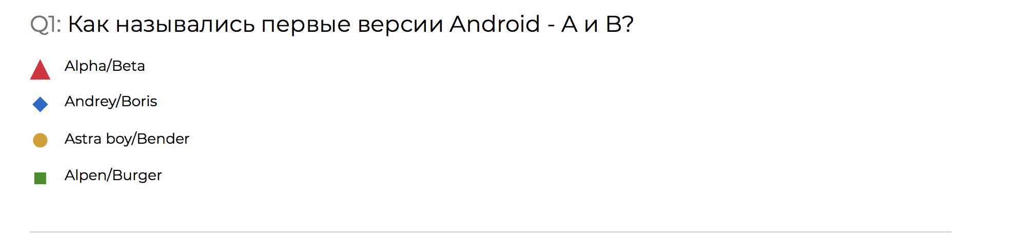Разбор конкурса-квиза по Android со стенда HeadHunter на Mobius 2018 Moscow - 2