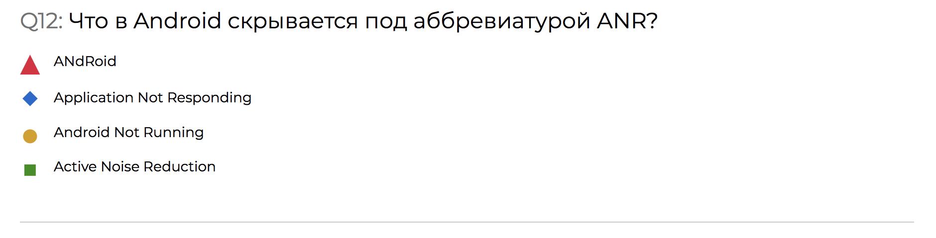 Разбор конкурса-квиза по Android со стенда HeadHunter на Mobius 2018 Moscow - 26