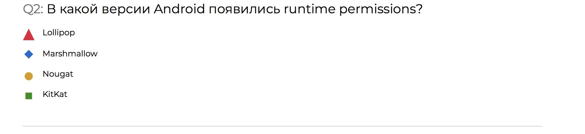 Разбор конкурса-квиза по Android со стенда HeadHunter на Mobius 2018 Moscow - 4