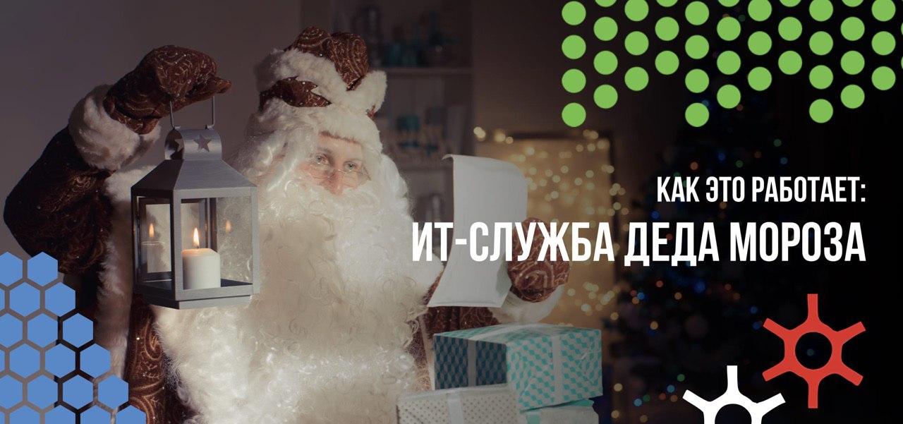 Как создается цифровое новогоднее чудо: интервью с ИТ-директором Деда Мороза - 1