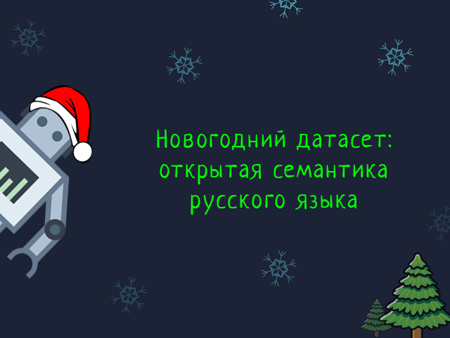 Новогодний датасет 2018: открытая семантика русского языка - 1