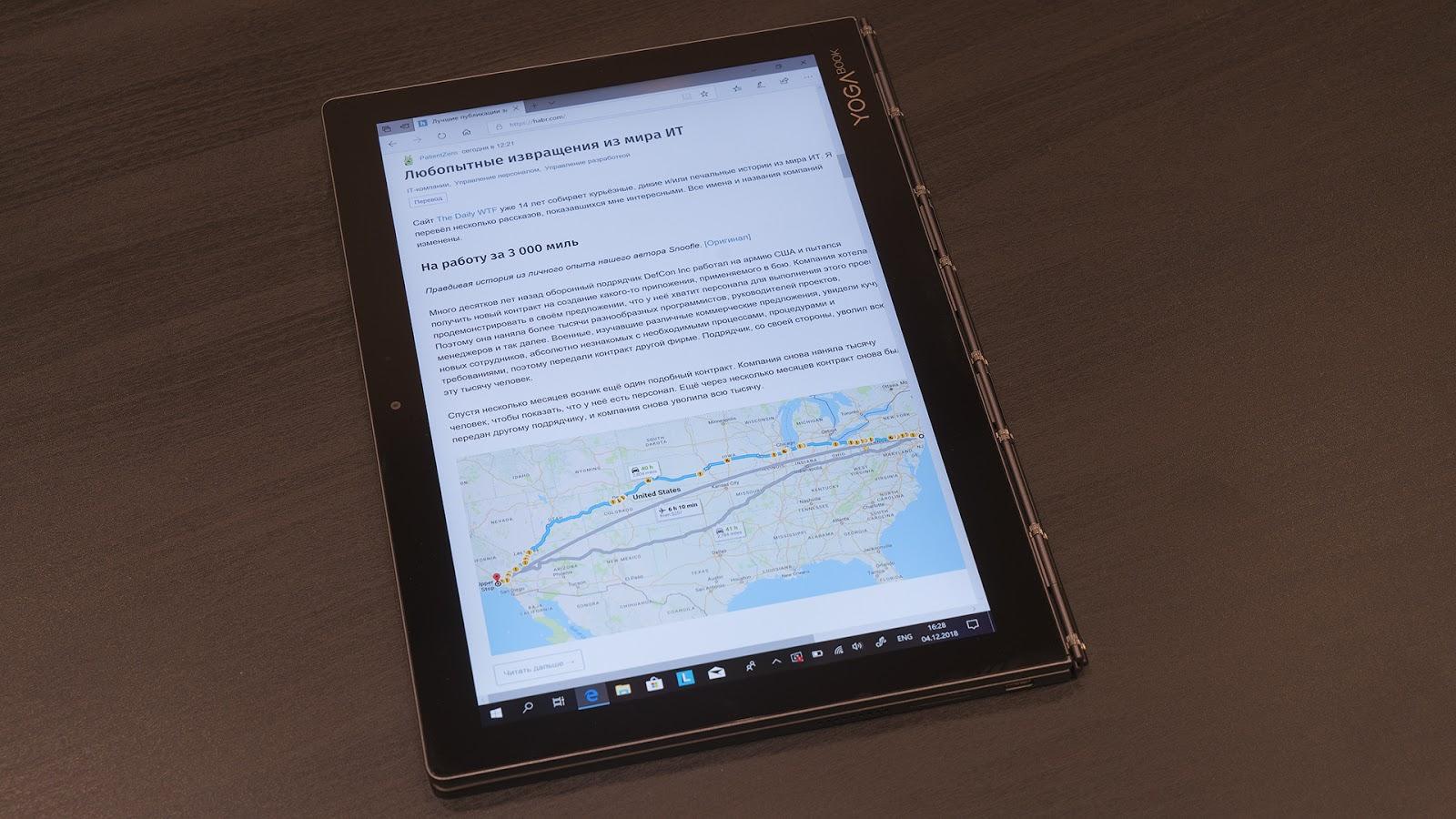 Lenovo YogaBook C930: устройство, которое заменяет сразу четыре гаджета - 13