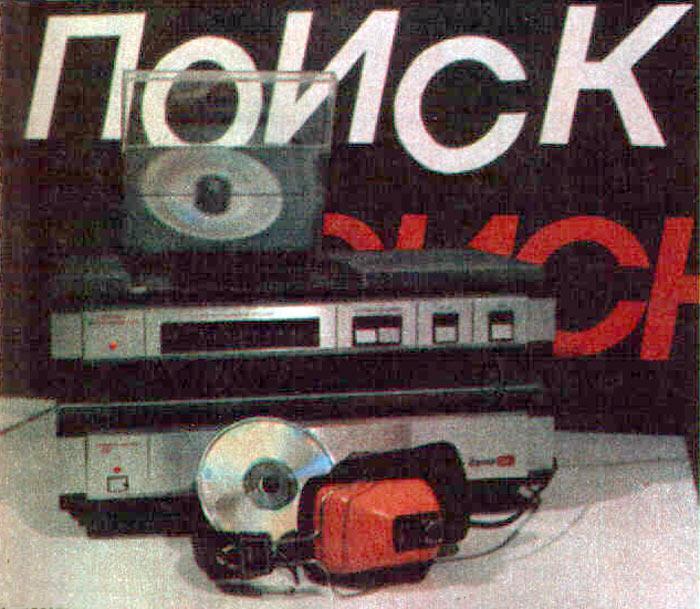 Советский HI-FI и его создатели: цифровая звукозапись в СССР — в шаге от победы - 3