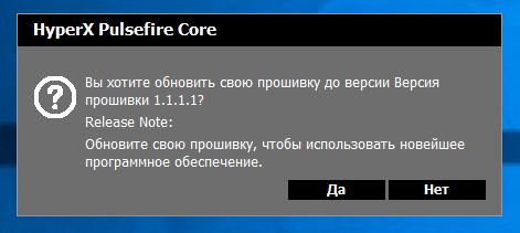 Жизнь на 6200 DPI. Обзор HyperX Pulsefire Core - 17