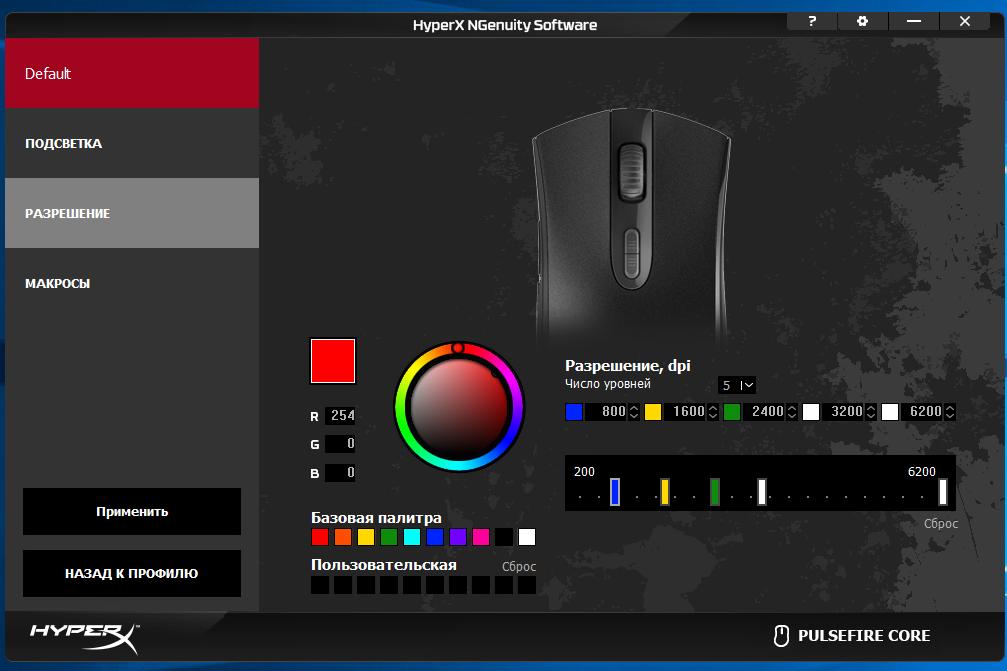 Жизнь на 6200 DPI. Обзор HyperX Pulsefire Core - 21