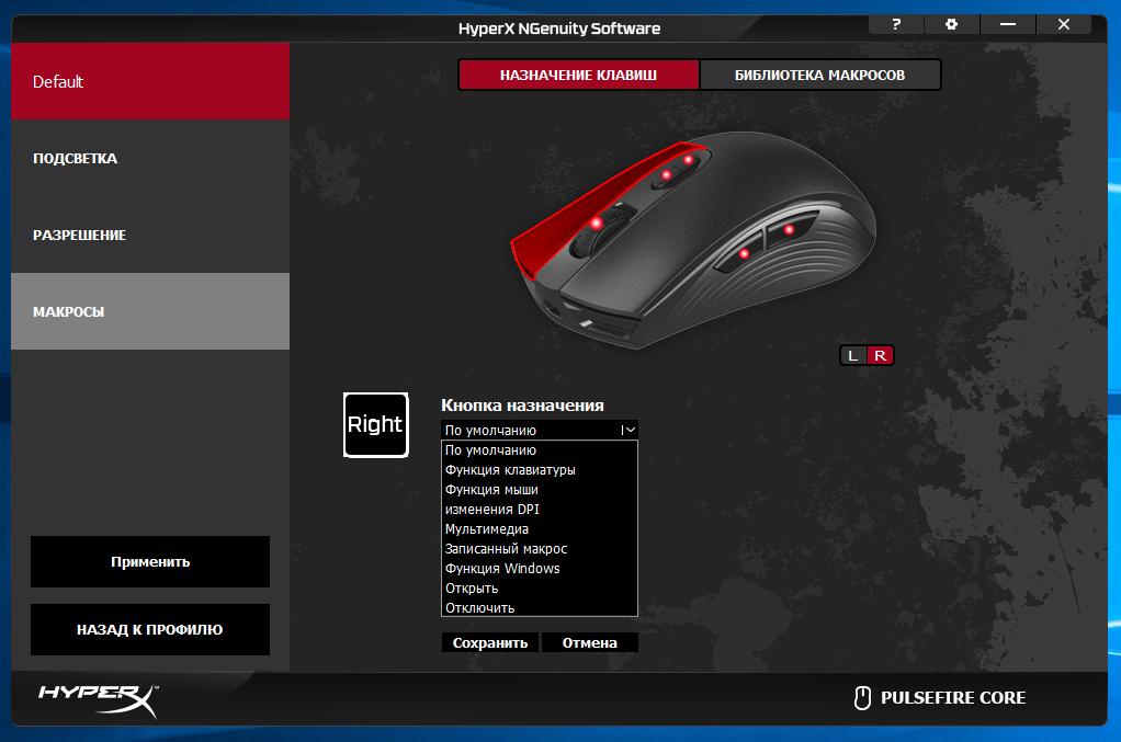 Жизнь на 6200 DPI. Обзор HyperX Pulsefire Core - 22