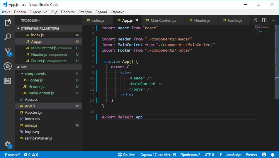 Учебный курс по React, часть 5: начало работы над TODO-приложением, основы стилизации - 5