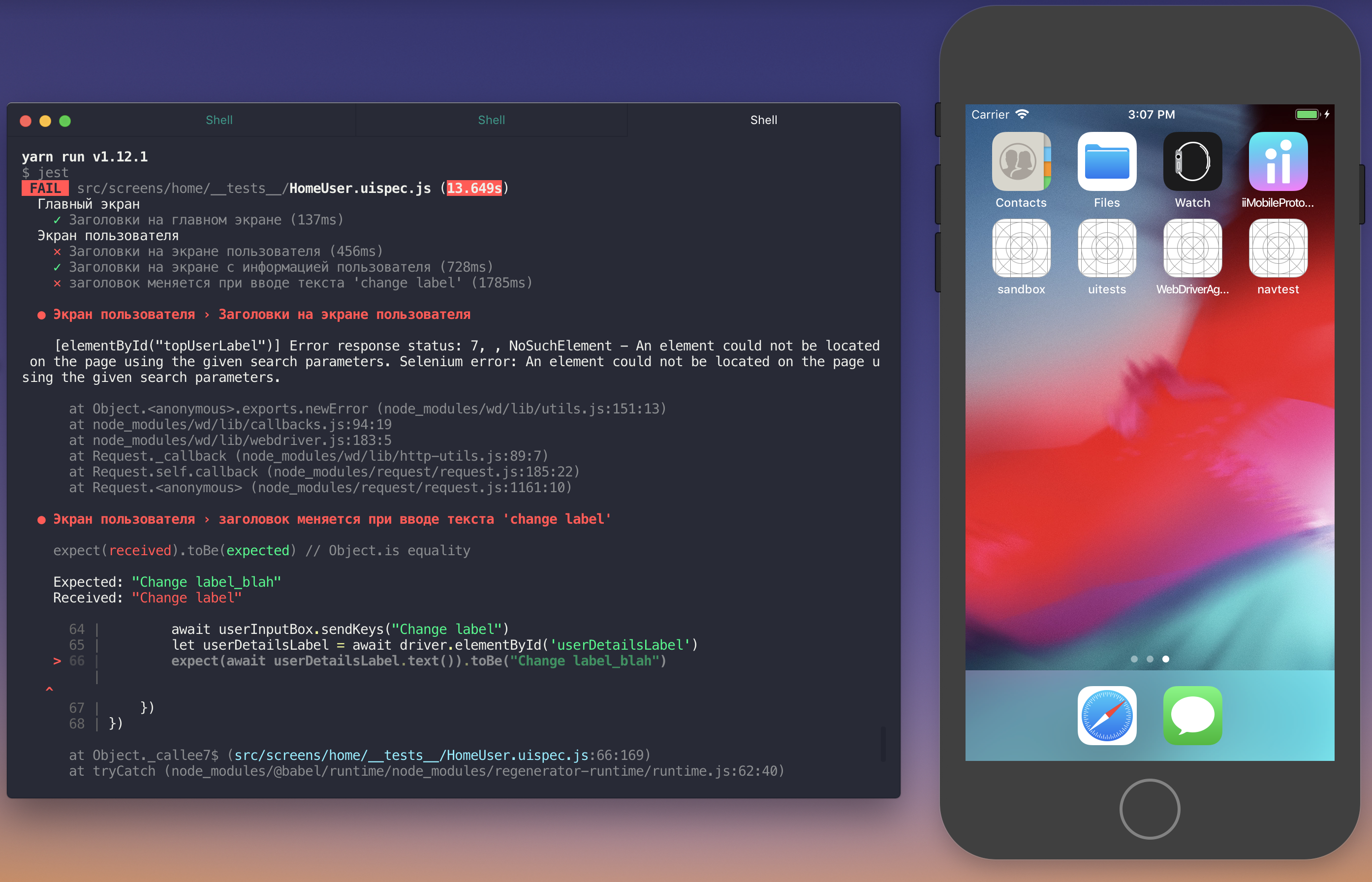 Detox и Appium: автоматизированный тест интерфейса в React Native - 2