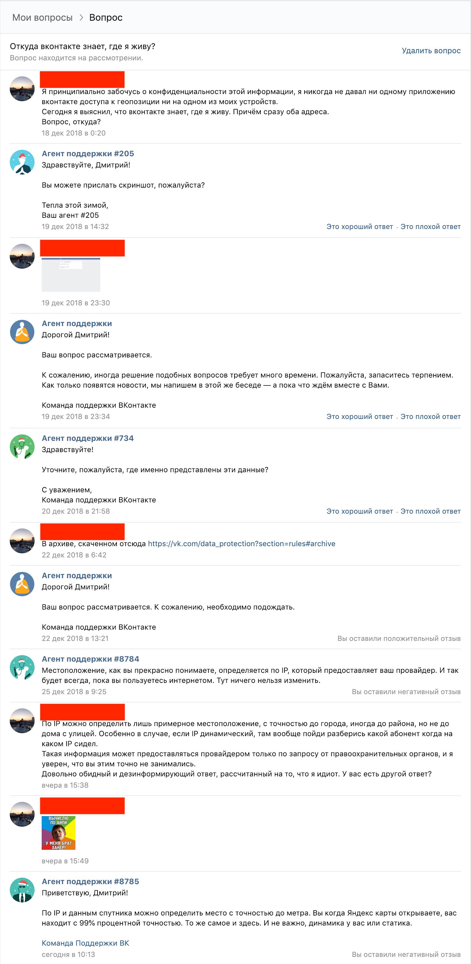 ВКонтакте вычисляет ваше местоположение по IP - 2