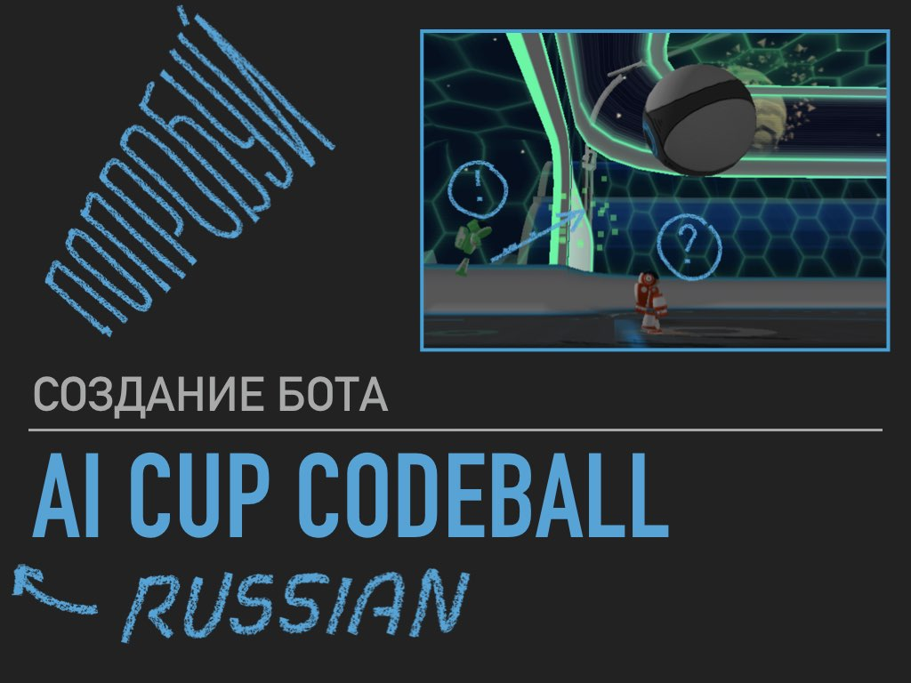 Создание бота для участия в Russian AI Cup 2018 CodeBall - 1