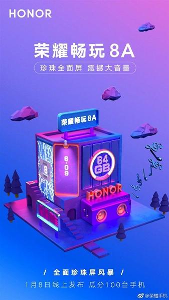 8 января выйдет бюджетный смартфон Honor 8A на SoC Kirin 710